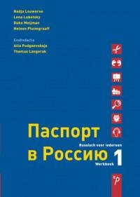 Paspoort voor Rusland 1 werkboek